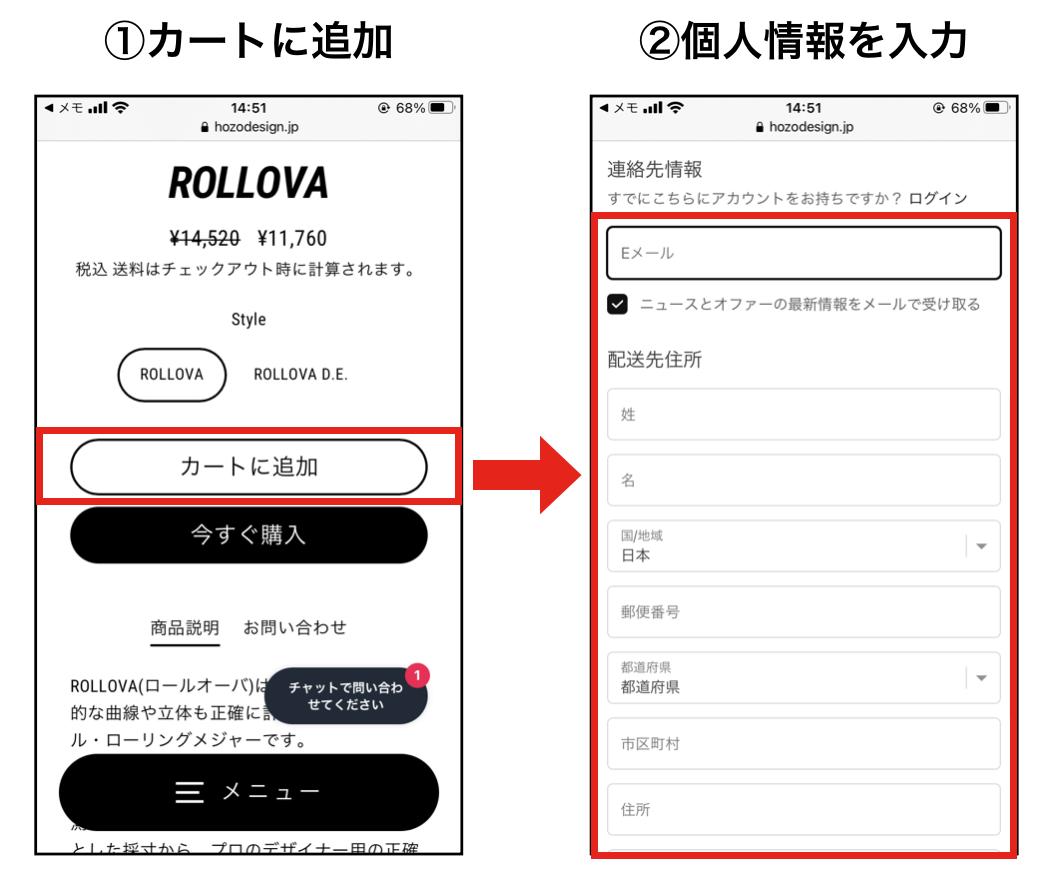 ROLLOVAの購入手順1